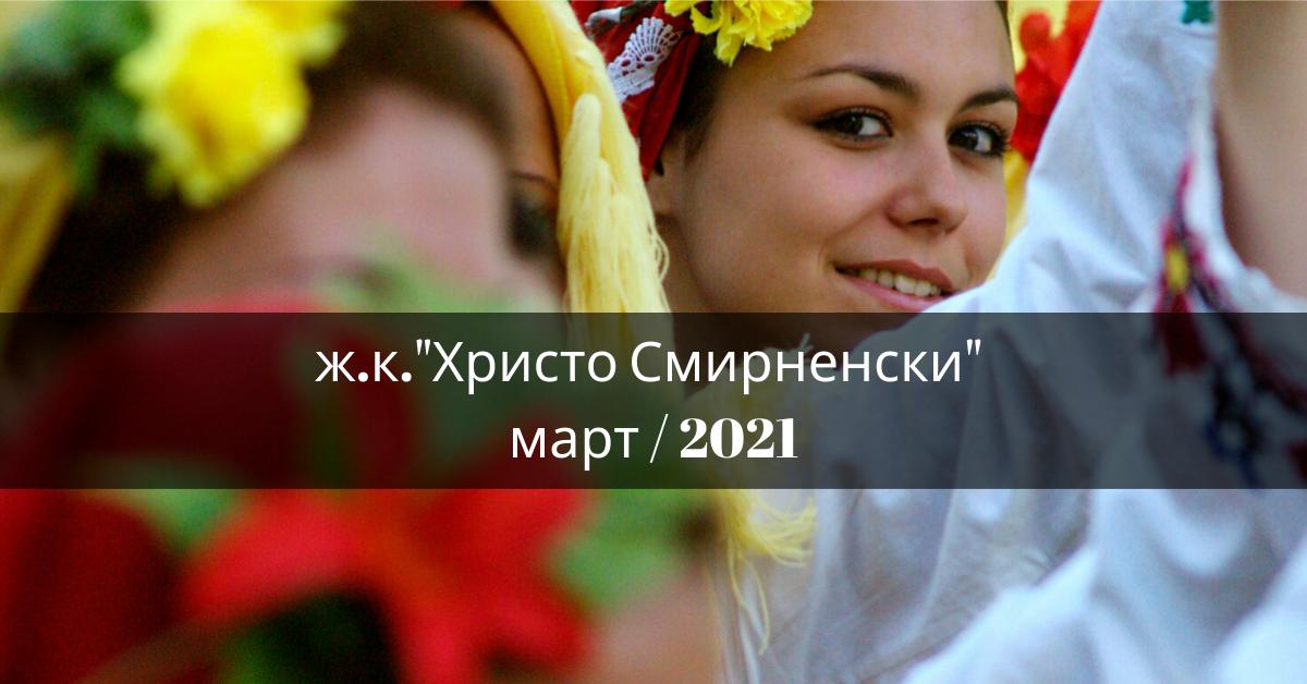 Photo for article in Христо Смирненски - град Пловдив. Архив на новини за събития на школата по танци Гайтани