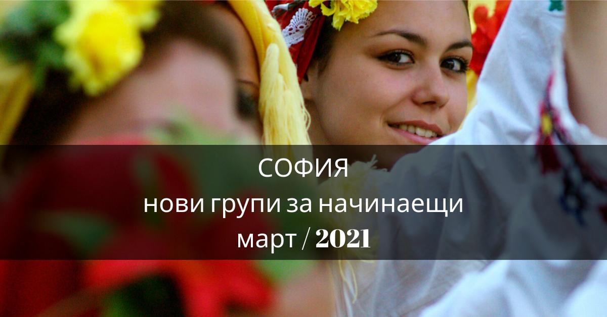 Photo for article in София - нови групи за начинаещи от месец март 2021. Архив на новини за събития на школата по танци Гайтани