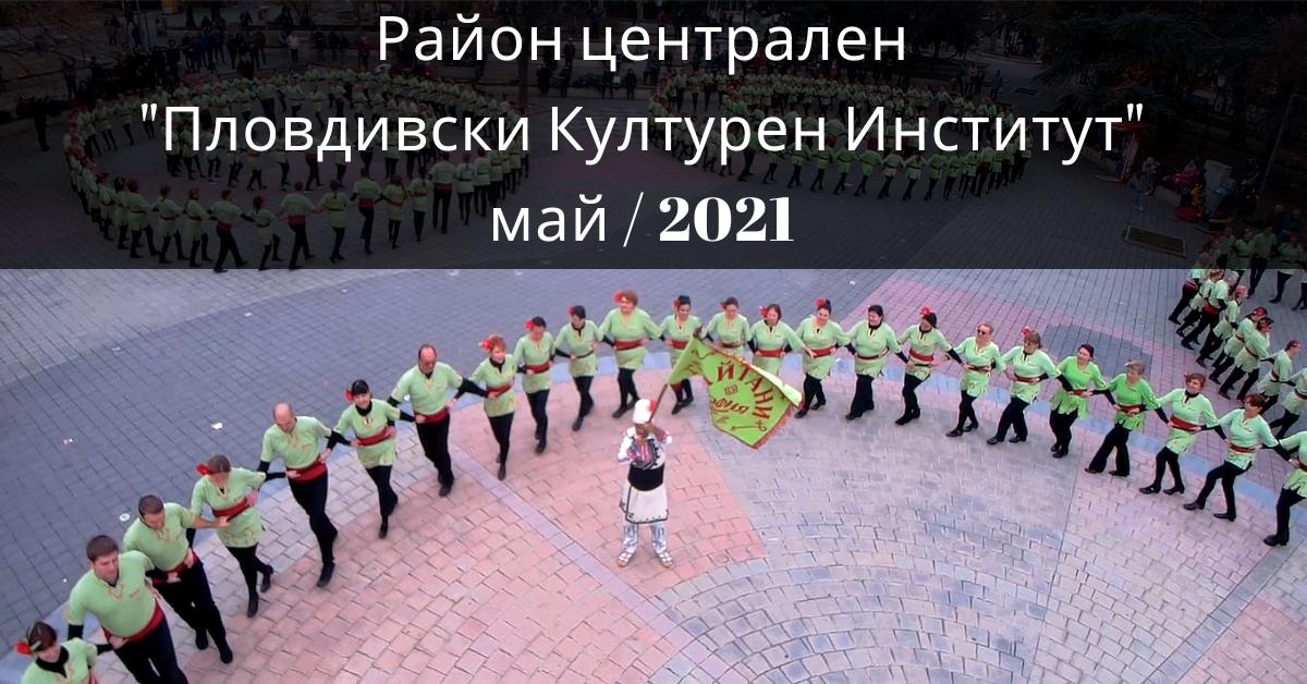 Photo for article in Район централен - град Пловдив. Архив на новини за събития на школата по танци Гайтани