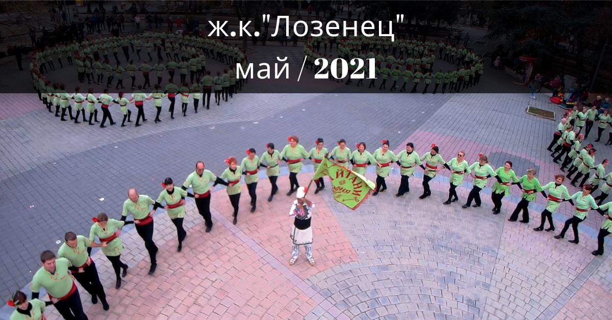"""Photo for article in ж.к. """"Лозенец"""". Архив на новини за събития на школата по танци Гайтани"""