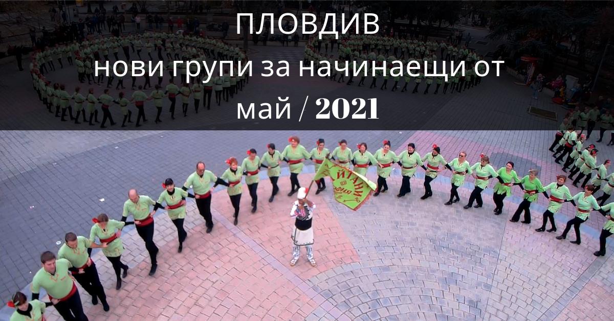Photo for article in Пловдив - нови групи за начинаещи от месец май 2021. Архив на новини за събития на школата по танци Гайтани
