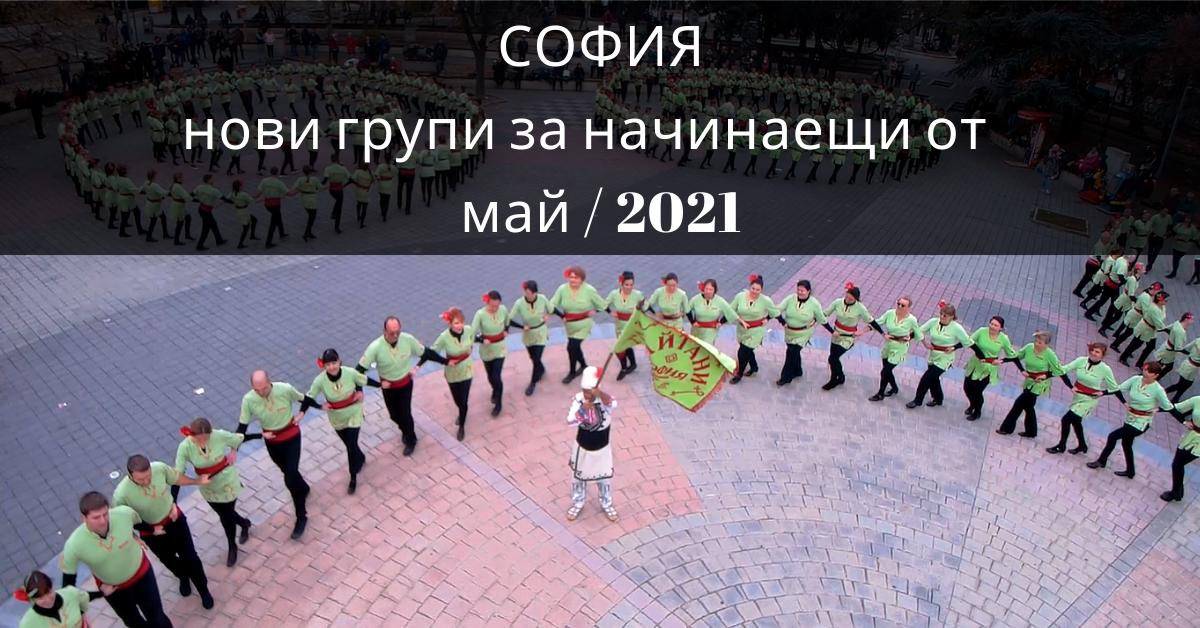Photo for article in София - нови групи за начинаещи от месец май 2021. Архив на новини за събития на школата по танци Гайтани