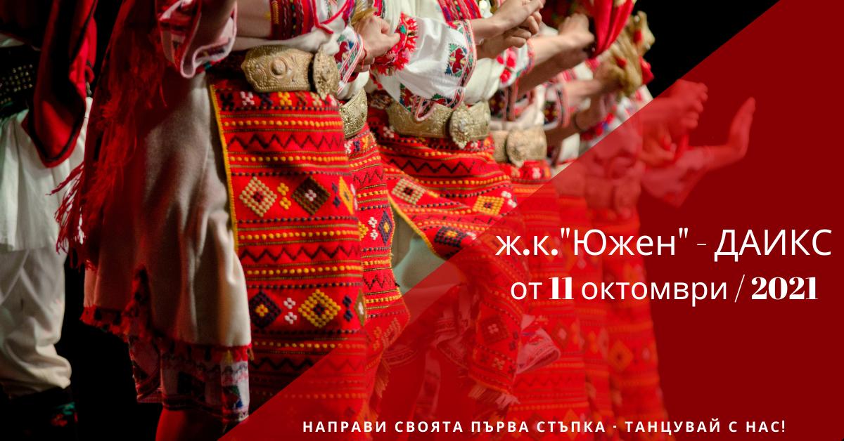 """Снимка на статия за ж.к.""""Южен"""" - град Пловдив.Photo for article"""