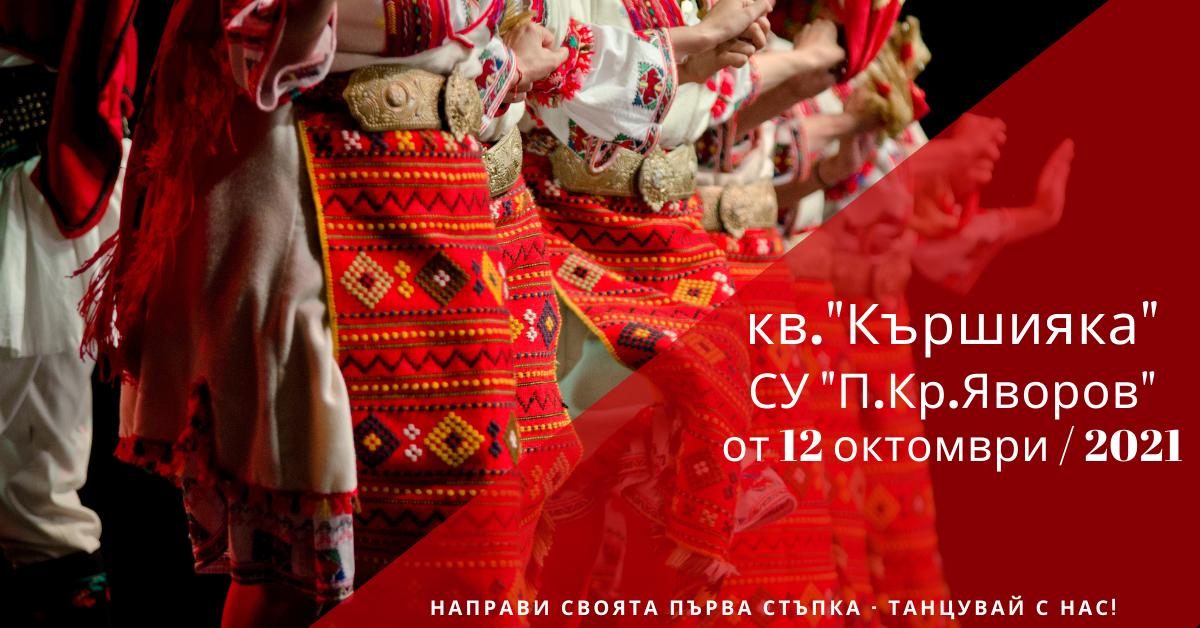 """Снимка на статия за кв.""""Кършияка"""" - град Пловдив.Photo for article"""
